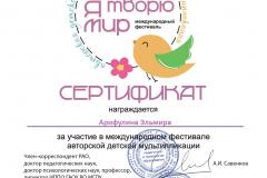 Арифулина-Эльмира_page-0001
