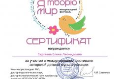 Сергеева-Елена-Леонидовна-_page-0001