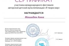 Машадян-Анна_page-0001