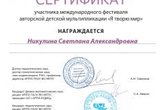 Никулина-Светлана-Александровна_page-0001