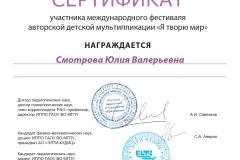 Смотрова-Юлия-Валерьевна_page-0001