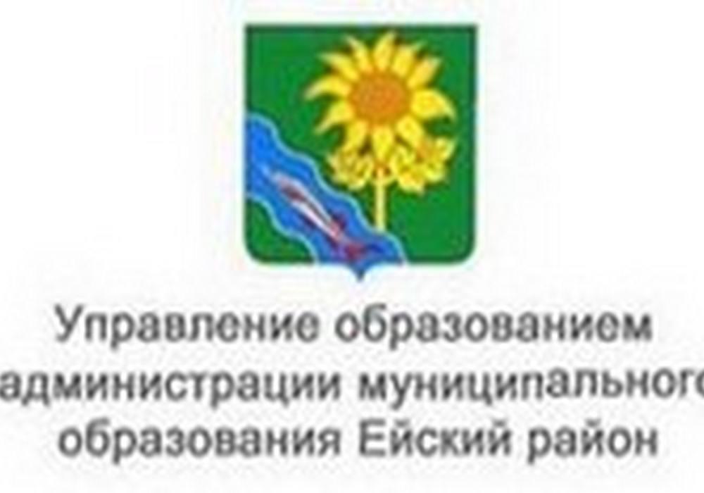 Управление образованием муниципального образования Ейский район