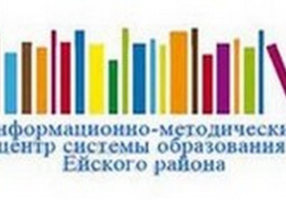 Информационно-методический центр системы образования Ейского района