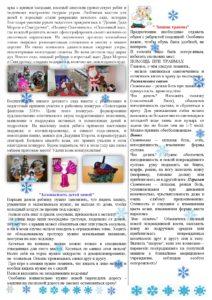 ГАЗЕТА ДЕКАБРЬ 2 СТР-1