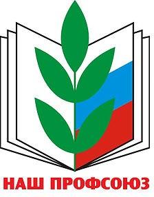 эмблема ПРОФСОЮЗА.png