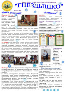 НАША ГАЗЕТА Январь_1