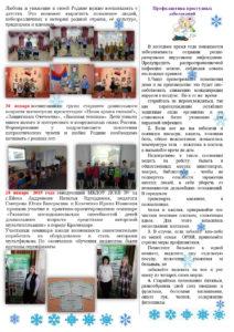 НАША ГАЗЕТА Январь_2