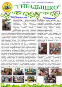 НАША ГАЗЕТА АПРЕЛЬ_page-0001
