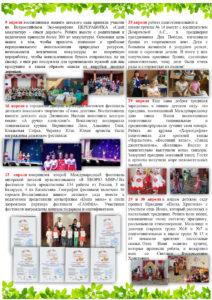 НАША ГАЗЕТА АПРЕЛЬ_page-0002