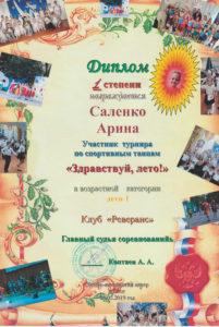 Саленко Арина (1)
